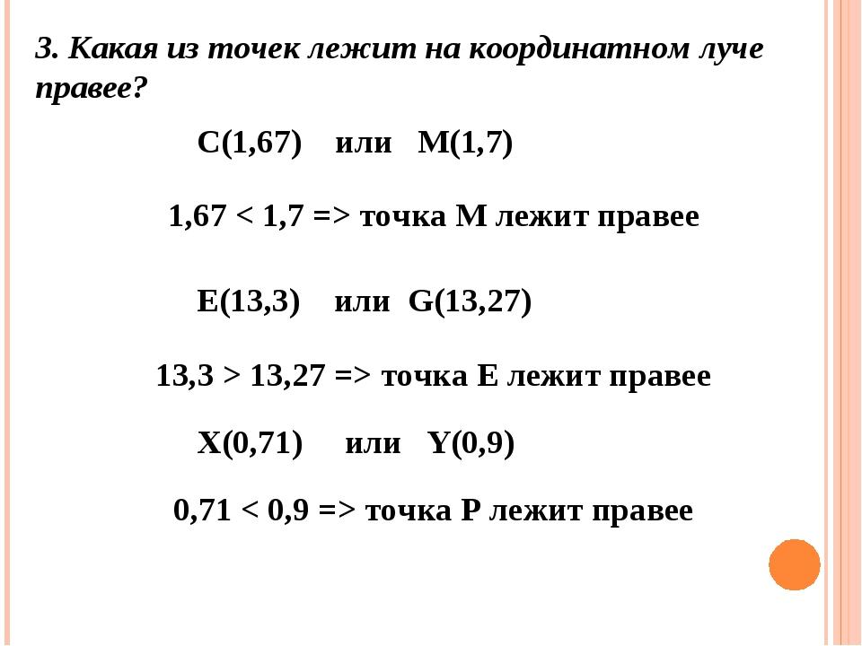 3. Какая из точек лежитна координатном луче правее? С(1,67) или М(1,7) 1,67...