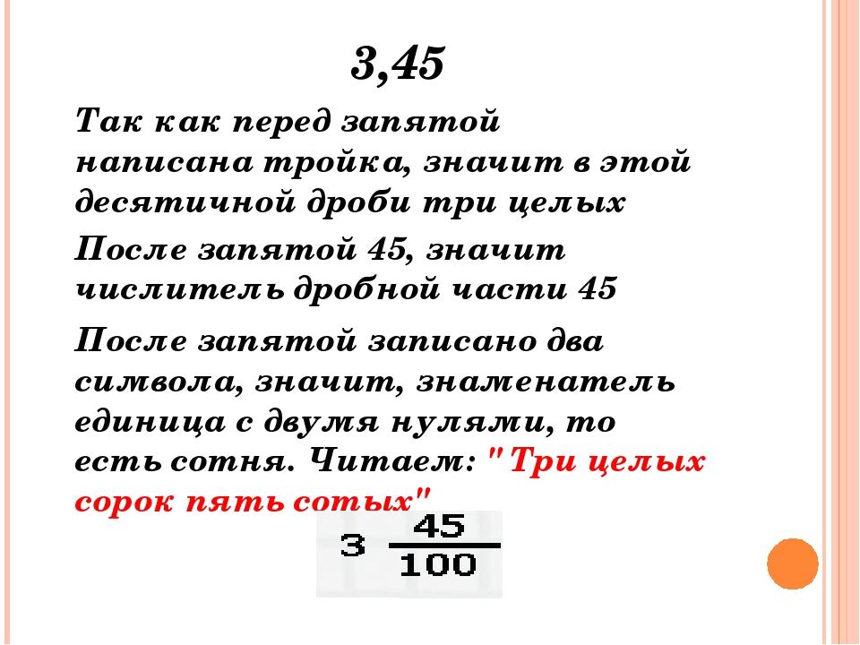 3,45 Так как перед запятой написанатройка, значит в этой десятичной дроби т...