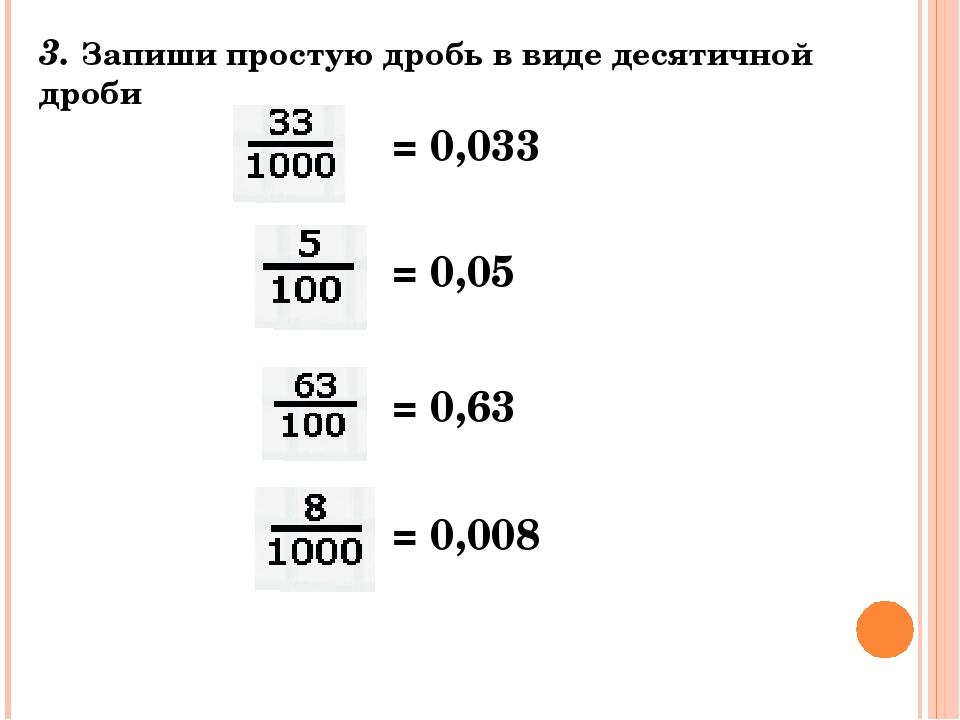 3. Запиши простую дробь в виде десятичной дроби = 0,033 = 0,05 = 0,63 = 0,008