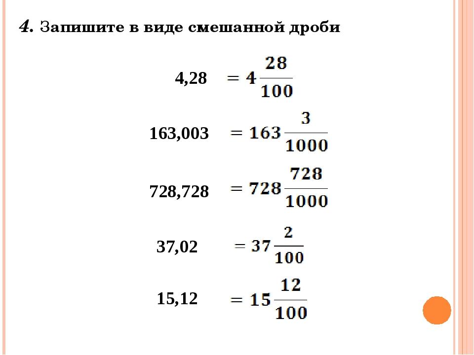 4. Запишите в виде смешанной дроби 4,28 163,003 728,728 37,02 15,12