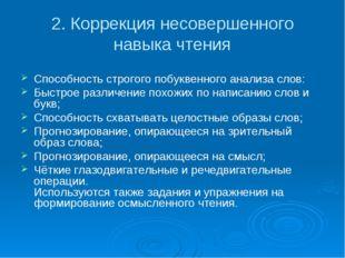 2. Коррекция несовершенного навыка чтения Способность строгого побуквенного а