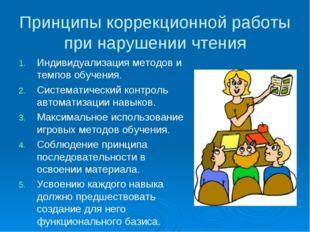 Принципы коррекционной работы при нарушении чтения Индивидуализация методов и