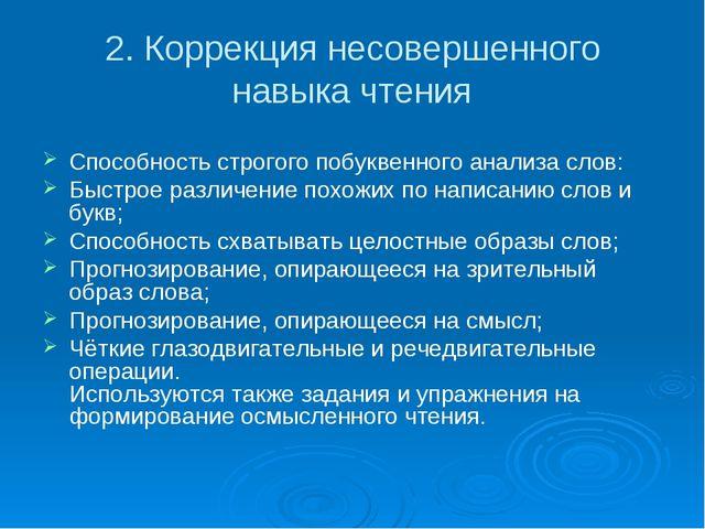 2. Коррекция несовершенного навыка чтения Способность строгого побуквенного а...
