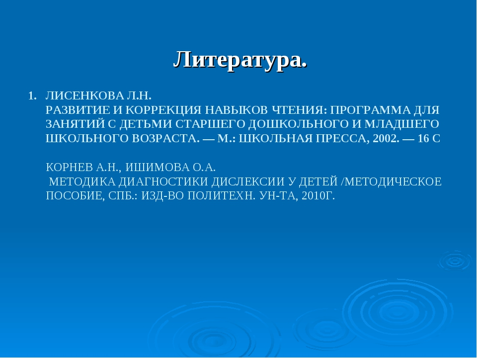 ЛИСЕНКОВА Л.Н. РАЗВИТИЕ И КОРРЕКЦИЯ НАВЫКОВ ЧТЕНИЯ: ПРОГРАММА ДЛЯ ЗАНЯТИЙ С Д...