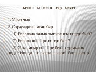 Кеше һәм әйләнә-тирә мохит 1. Укып чык 2. Сорауларга җавап бир 1) Европада ха