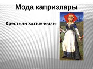 Мода капризлары Крестьян хатын-кызы