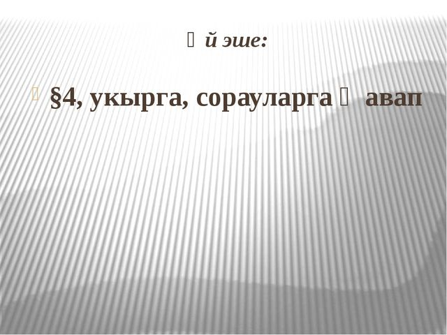 Өй эше: §4, укырга, сорауларга җавап