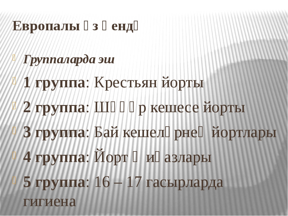 Европалы үз өендә Группаларда эш 1 группа: Крестьян йорты 2 группа: Шәһәр кеш...