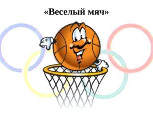 «Веселый мяч»