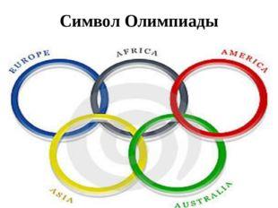 Символ Олимпиады