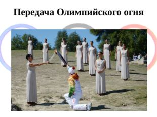 Передача Олимпийского огня
