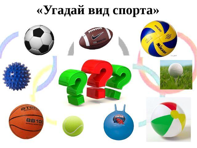 «Угадай вид спорта»