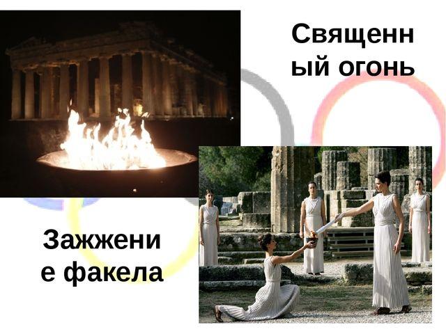 Священный огонь Зажжение факела