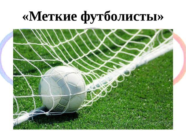 «Меткие футболисты»