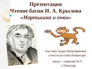 Презентация Чтение басни И. А. Крылова «Мартышка и очки» Пыстина Лидия Митроф