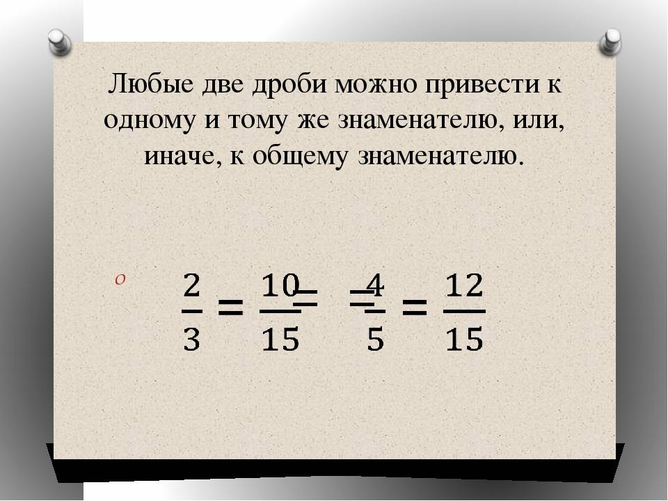 Любые две дроби можно привести к одному и тому же знаменателю, или, иначе, к...