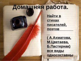 Домашняя работа. Найти в стихах писателей, поэтов ( А.Ахматова, М.Цветаева, Б
