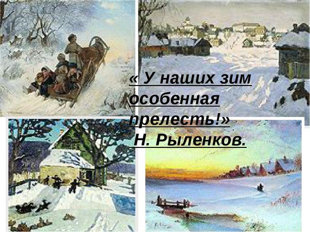 « У наших зим особенная прелесть!» Н. Рыленков.