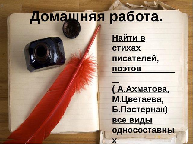 Домашняя работа. Найти в стихах писателей, поэтов ( А.Ахматова, М.Цветаева, Б...