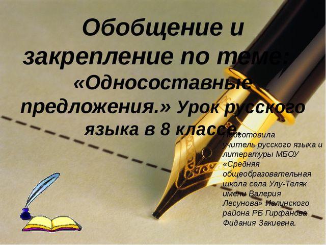 Обобщение и закрепление по теме: «Односоставные предложения.» Урок русского я...