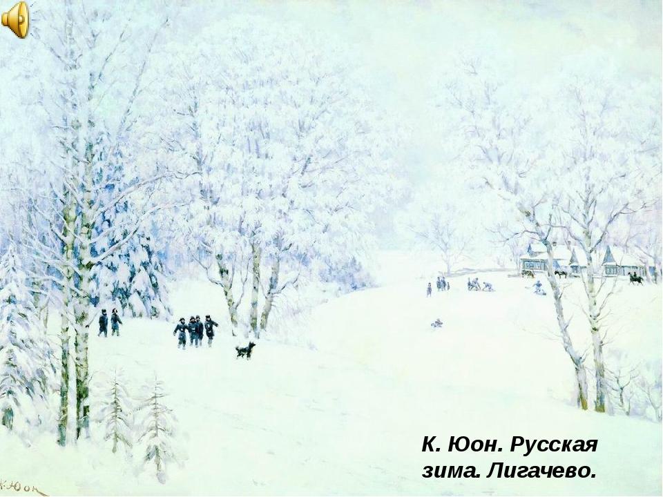 К. Юон. Русская зима. Лигачево.