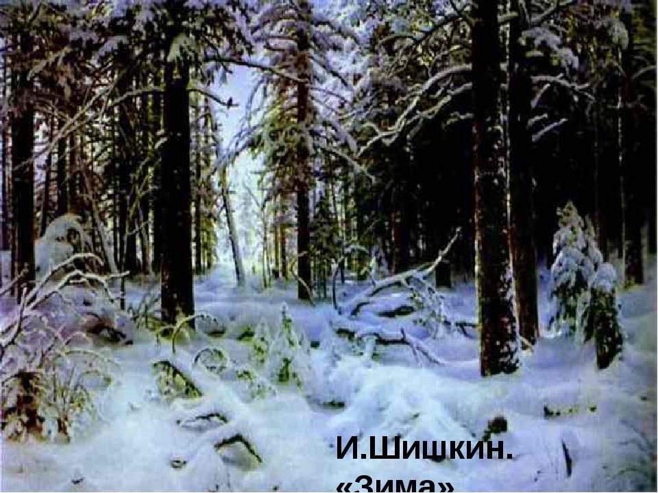 И.Шишкин. «Зима»