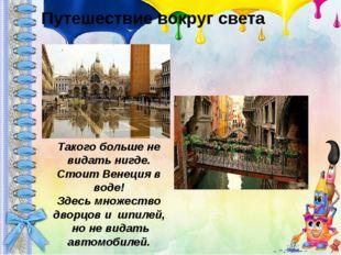 Путешествие вокруг света Такого больше не видать нигде. Стоит Венеция в воде!
