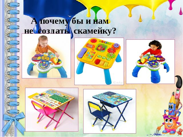 А почему бы и нам не создать скамейку?