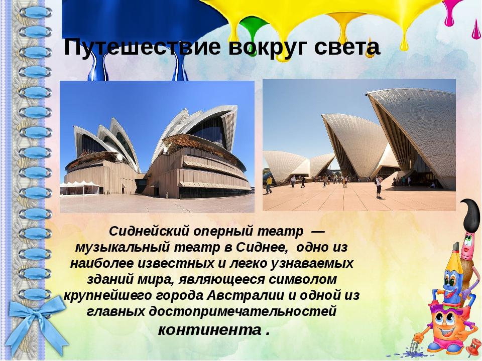 Путешествие вокруг света Сиднейский оперный театр— музыкальный театр вСидн...
