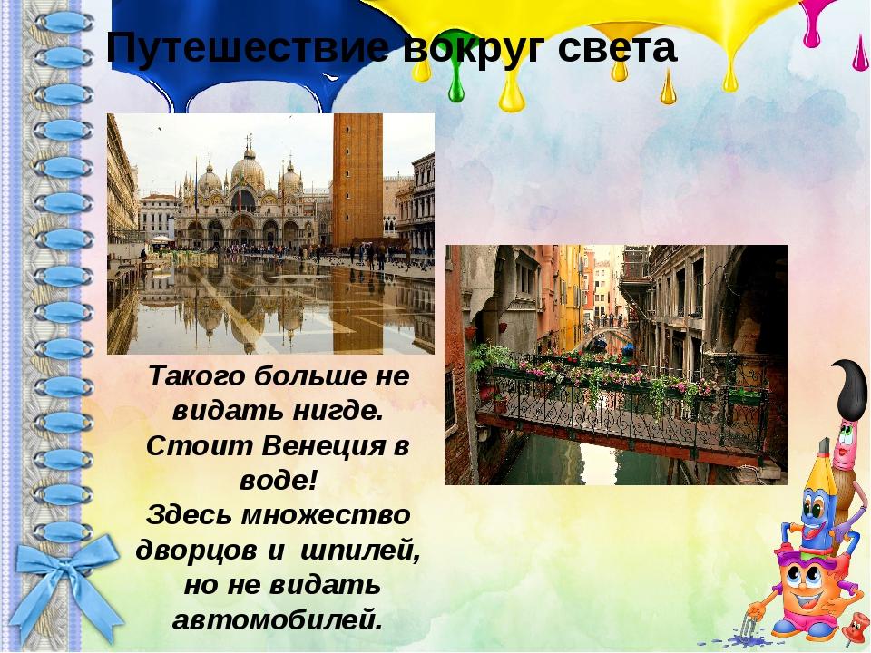Путешествие вокруг света Такого больше не видать нигде. Стоит Венеция в воде!...
