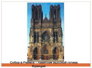 Собор в Реймсе – памятник высокой готики. Франция