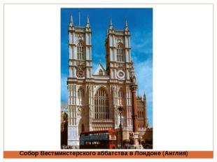 Собор Вестминстерского аббатства в Лондоне (Англия)