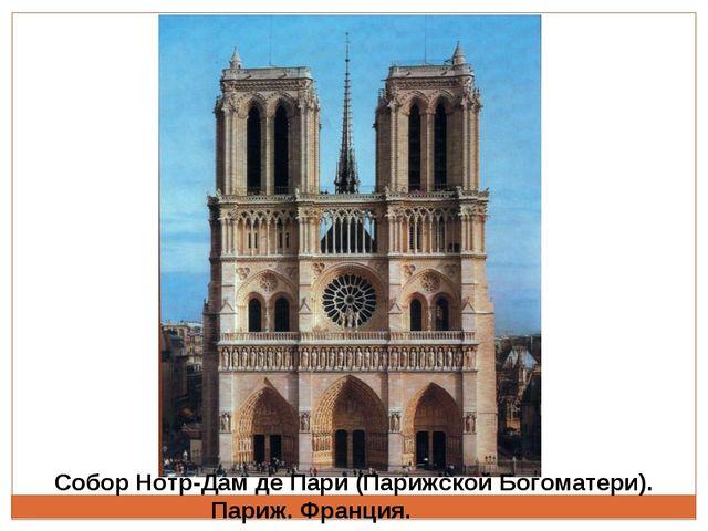 Собор Нотр-Дам де Пари (Парижской Богоматери). Париж. Франция.