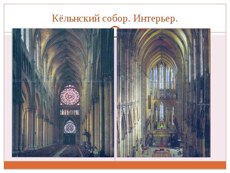 Кёльнский собор. Интерьер.