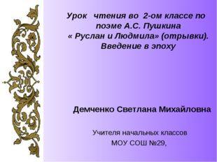 Демченко Светлана Михайловна Учителя начальных классов МОУ СОШ №29, Урок чте