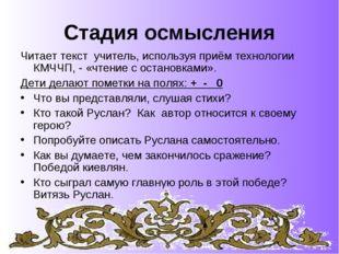 Стадия осмысления Читает текст учитель, используя приём технологии КМЧЧП, - «