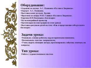 Оборудование: Отрывок из поэмы А.С. Пушкина «Руслан и Людмила». Портрет А.С.