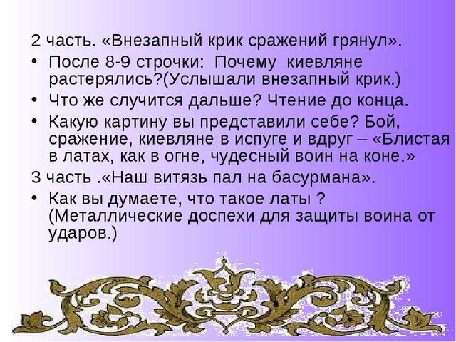 2 часть. «Внезапный крик сражений грянул». После 8-9 строчки: Почему киевляне...