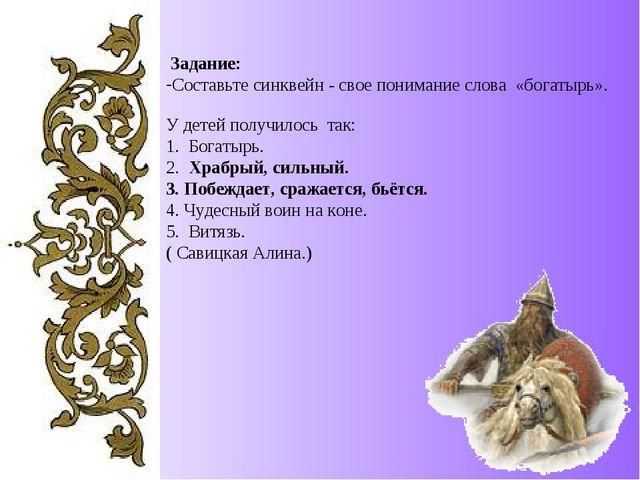 Задание: Составьте синквейн - свое понимание слова «богатырь». У детей получ...