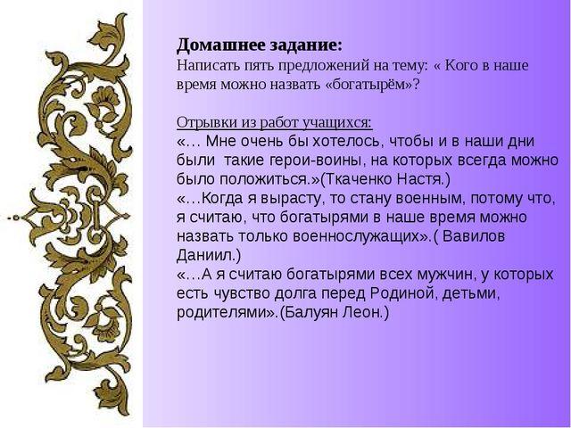 Домашнее задание: Написать пять предложений на тему: « Кого в наше время можн...