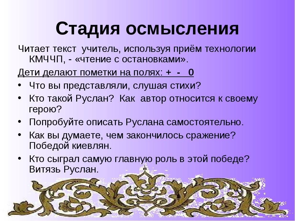 Стадия осмысления Читает текст учитель, используя приём технологии КМЧЧП, - «...