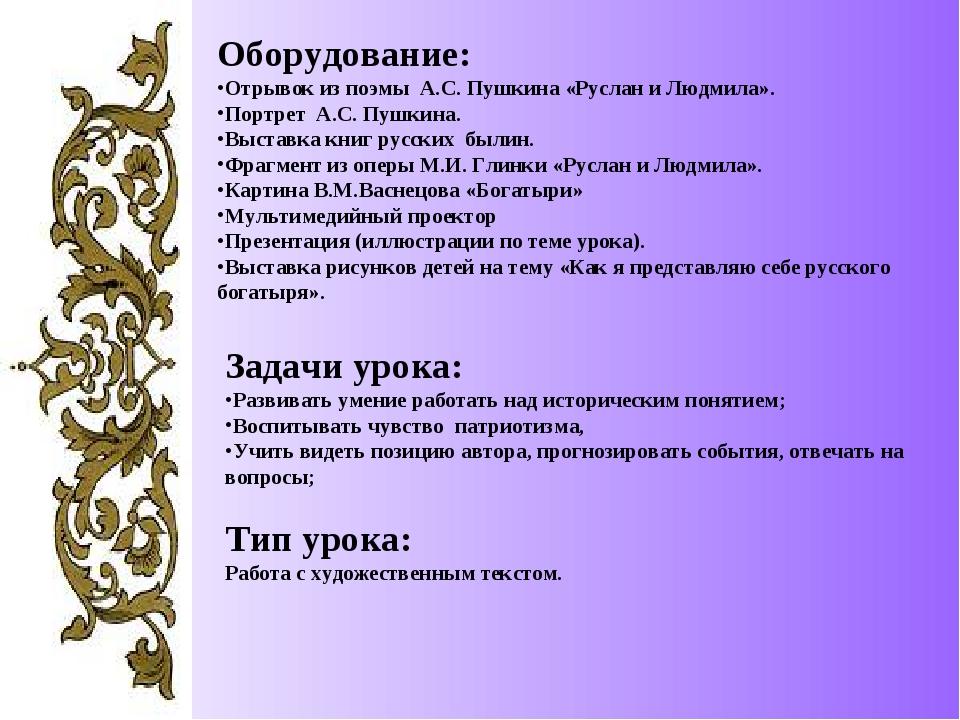 Оборудование: Отрывок из поэмы А.С. Пушкина «Руслан и Людмила». Портрет А.С....
