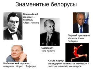 Знаменитые белорусы Величайший фантаст – писатель  Айзек Азимов Первый прези