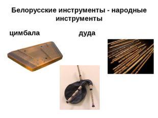 Белорусские инструменты - народные инструменты цимбала дуда пищик
