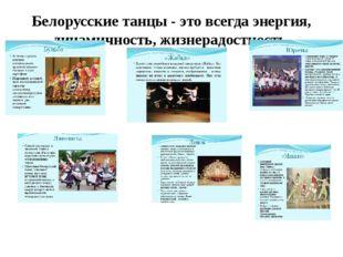 Белорусские танцы - это всегда энергия, динамичность, жизнерадостность.