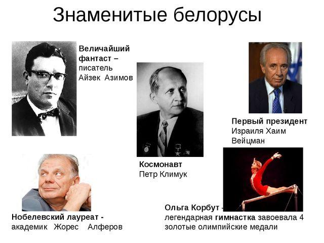 Знаменитые белорусы Величайший фантаст – писатель  Айзек Азимов Первый прези...