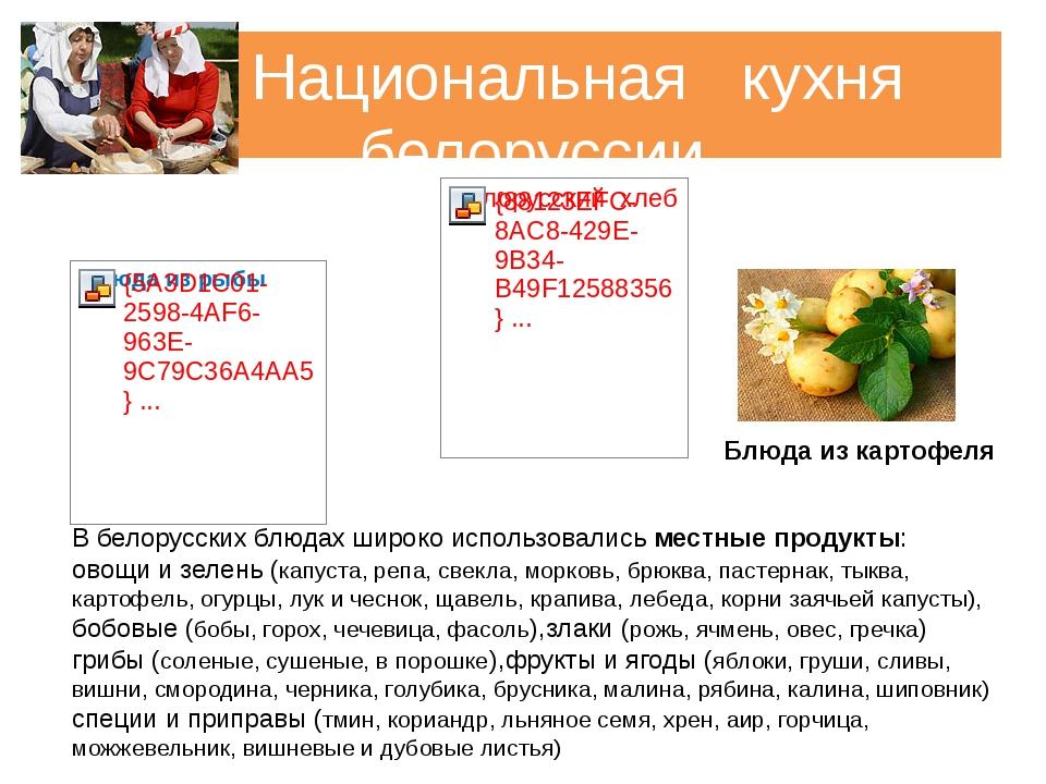 Национальная кухня белоруссии Блюда из картофеля В белорусских блюдах широко...