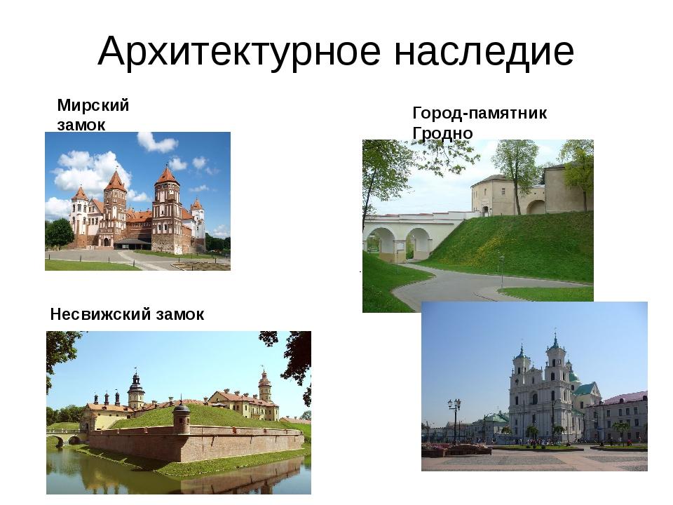 Архитектурное наследие Мирский замок Город-памятник Гродно Несвижский замок
