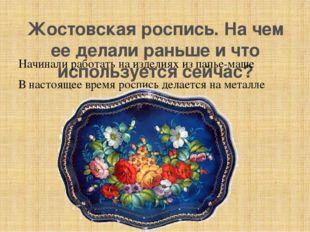 Жостовская роспись. На чем ее делали раньше и что используется сейчас? Начина