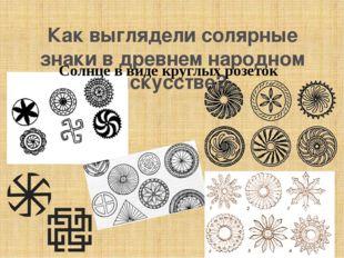 Как выглядели солярные знаки в древнем народном искусстве? Солнце в виде круг